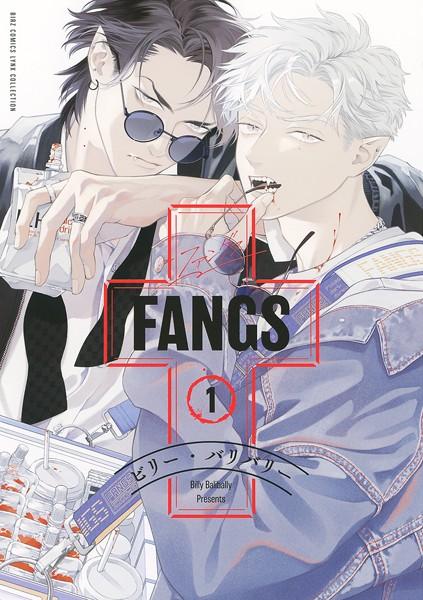 【bl 漫画 無料】FANGS