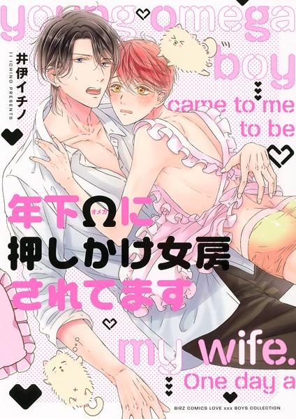 【恋愛 BL漫画】年下Ωに押しかけ女房されてます