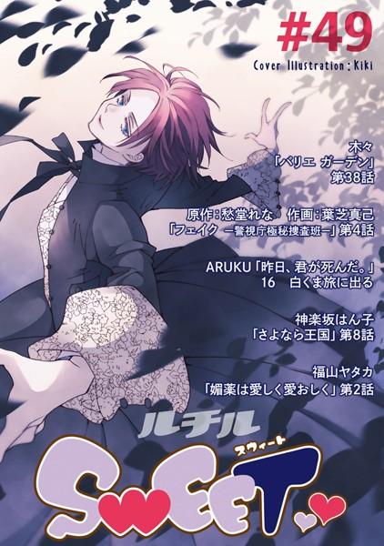 【bl 漫画 オリジナル】ルチルSWEET#49