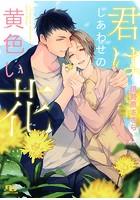 君はしあわせの黄色い花