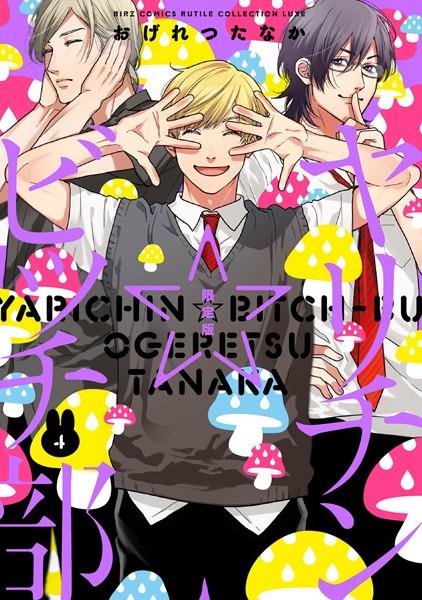 【学園もの BL漫画】ヤリチン☆ビッチ部限定版