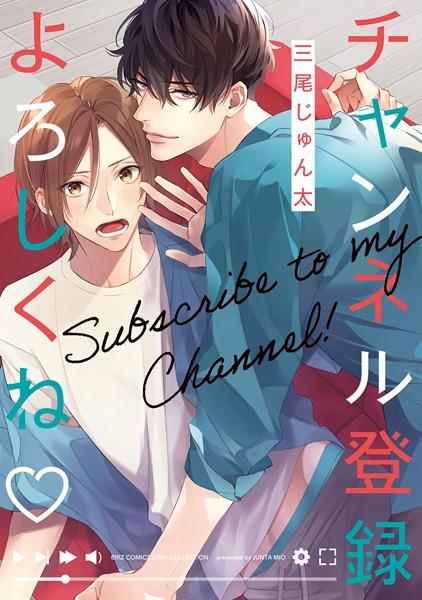 【恋愛 BL漫画】チャンネル登録よろしくね