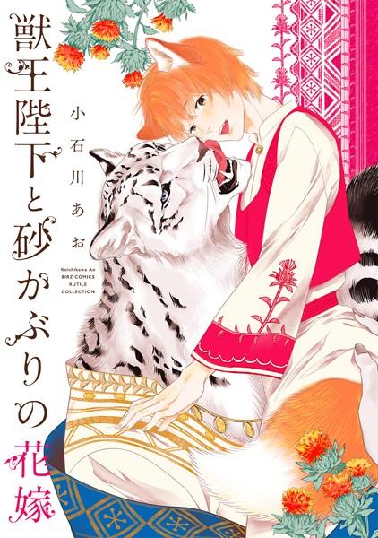 【恋愛 BL漫画】獣王陛下と砂かぶりの花嫁