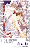 和泉桂作家生活15周年記念小冊子 15th ANNIVERSARY PREMIUM BOOK from LYNX