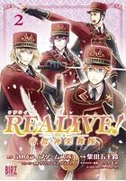 REALIVE! (2) 〜帝都神楽舞隊〜