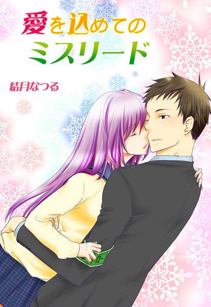 【恋愛 エロ漫画】愛を込めてのミスリード(単話)