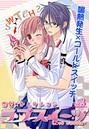 恋愛★セレクション ラブスイーツ vol.3
