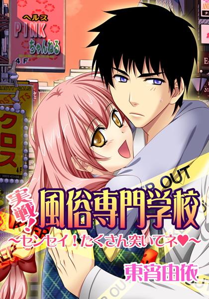 【恋愛 エロ漫画】実戦!風俗専門学校〜センセイ!たくさん突いてネ〜(単話)