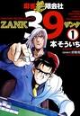 麻雀無限会社39 ZANK (1)