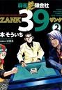 麻雀無限会社39 ZANK (2)