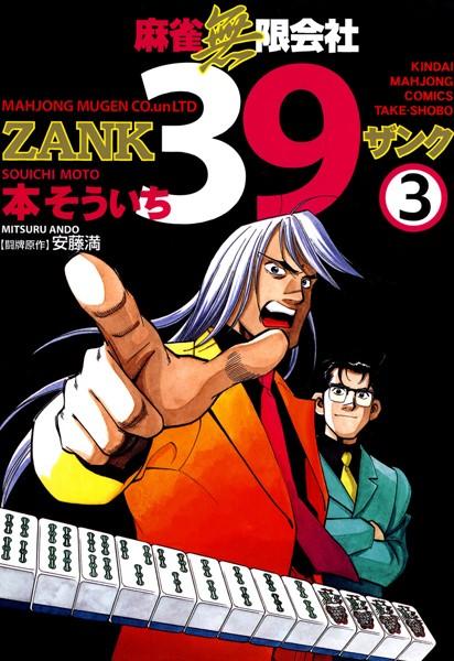 麻雀無限会社39 ZANK (3)