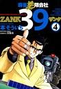 麻雀無限会社39 ZANK (4)