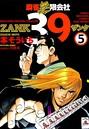 麻雀無限会社39 ZANK (5)