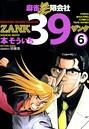 麻雀無限会社39 ZANK (6)