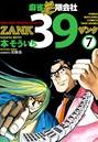 麻雀無限会社39 ZANK (7)