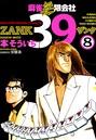 麻雀無限会社39 ZANK (8)