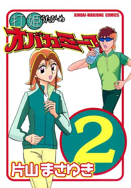 打姫オバカミーコ (2)