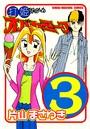 打姫オバカミーコ (3)