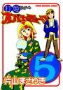 打姫オバカミーコ (5)
