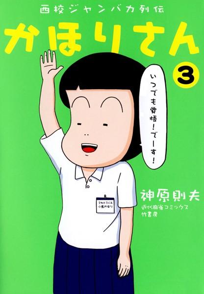 西校ジャンバカ列伝 かほりさん 3