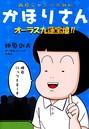 西校ジャンバカ列伝 かほりさんオーラス九連宝燈!!