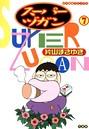 スーパーヅガン (7)