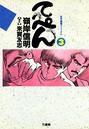 てっぺん (3)