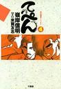 てっぺん (4)