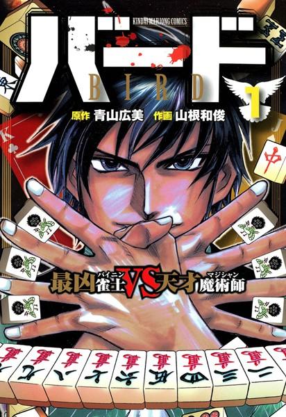 バード 最凶雀士VS天才魔術師 (1)