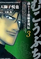 むこうぶち (3)