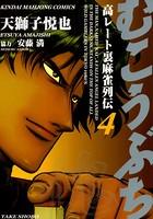 むこうぶち (4)