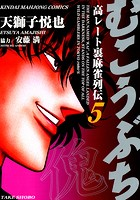 むこうぶち (5)