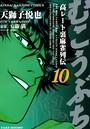 むこうぶち (10)