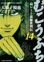 むこうぶち (14)