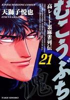 むこうぶち (21)