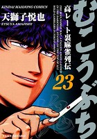 むこうぶち (23)