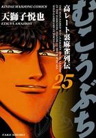 むこうぶち (25)