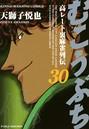 むこうぶち (30)