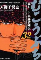 むこうぶち (32)