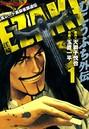 むこうぶち外伝EZAKI (1)