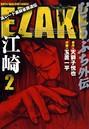むこうぶち外伝EZAKI (2)