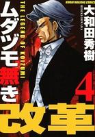 ムダヅモ無き改革 (4)