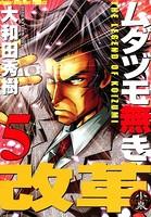 ムダヅモ無き改革 (5)