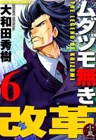 ムダヅモ無き改革 (6)