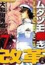 ムダヅモ無き改革 (7)