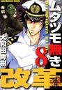 ムダヅモ無き改革 (8)