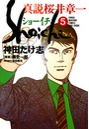 真説桜井章一 ショーイチ (5)