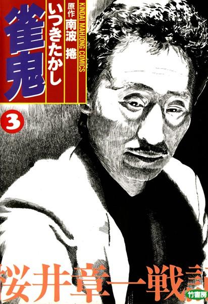 雀鬼 (3)
