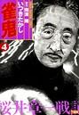 雀鬼 (4)