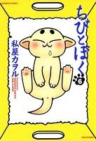 ちびとぼく (6)